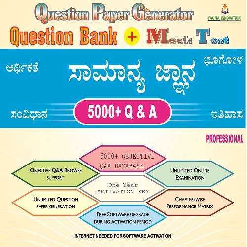 Kannada General Knowledge Question Bank + Mock Test + Question Paper Generator