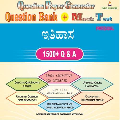 Kannada History Question Bank + Mock Test + Question Paper Generator