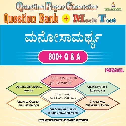 Kannada Mental Ability Question Bank + Mock Test + Question Paper Generator