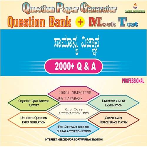 Kannada Science Question Bank + Mock Test + Question Paper Generator
